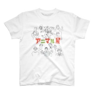 アニマル展 T-shirts