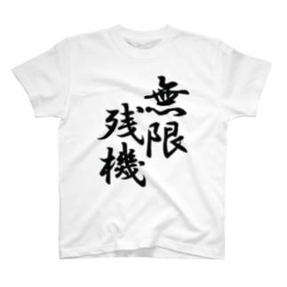 無限残機(黒文字) T-shirts