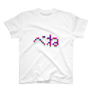 べね T-shirts