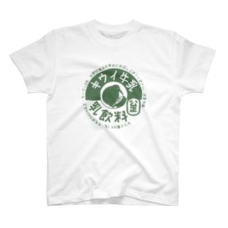 キウイ牛乳 T-shirts