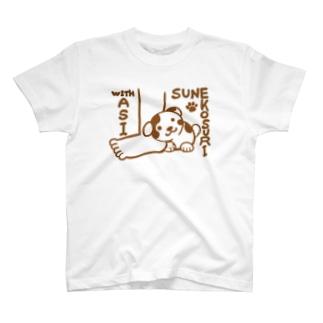 すねこすりうぃずあし T-shirts