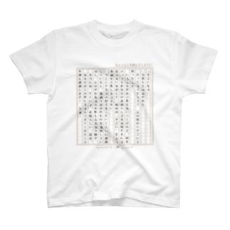 【称賛】すごい!と思った時用の小説 T-shirts