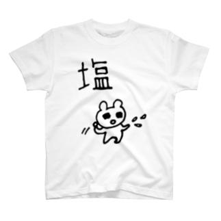 塩2 T-shirts
