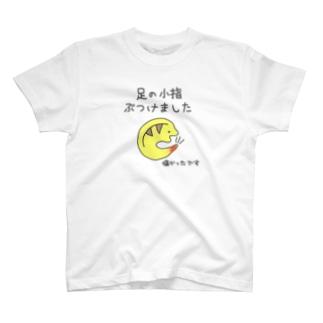痛いウツボ T-shirts