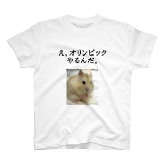 ぼくハムえもん オリンピック T-shirts