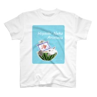 冷やし猫あります ロングヘア-*シールポイント T-shirts