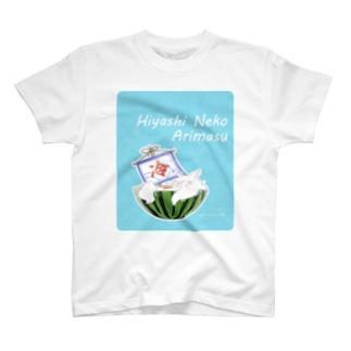 冷やし猫あります ロングヘア-*白 T-shirts