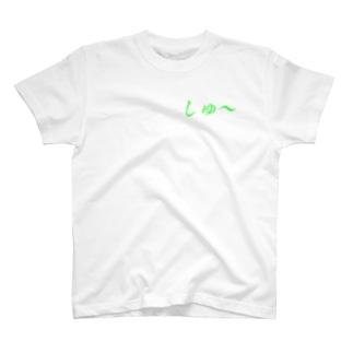 正真正銘のしゅ〜 T-shirts