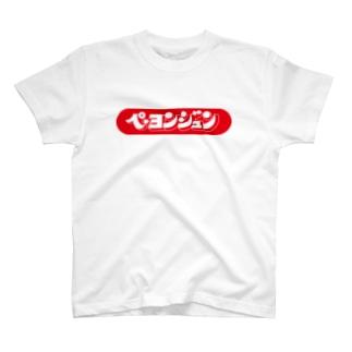 ペヨンジュン(やきそば) T-shirts