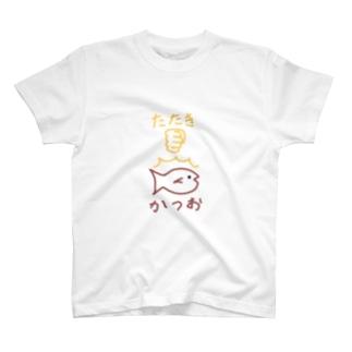 鰹のタタキ T-shirts