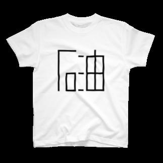 ムハンマド@石油王同好会の「石油」黒ロゴ(大) T-shirts