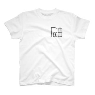 「石油」黒ロゴ(小) T-shirts