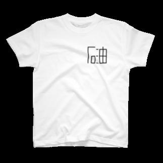 ムハンマド@石油王同好会の「石油」黒ロゴ(小) T-shirts