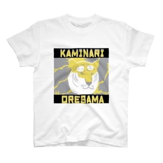 オレサマタイガー T-Shirt