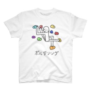 おしゃれなTシャツ屋さんのボルダリング T-shirts