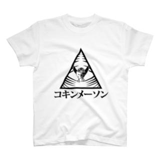 【公式】コキンメーソングッズ(ギャワッ) T-shirts