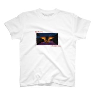 鉄路が繋ぐ世界。【霧霞浦駅】 T-shirts