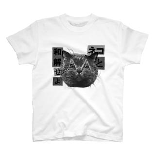 『ネコと和解せよ』 T-shirts