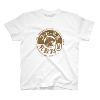 コーヒー牛乳 T-shirts