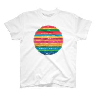 SDGs - 17の持続可能な開発目標 (日本語ver.) T-Shirt