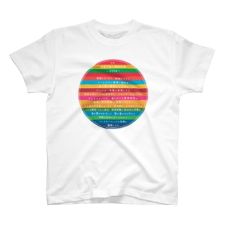 mincora.のSDGs - 17の持続可能な開発目標 (日本語ver.) T-Shirt