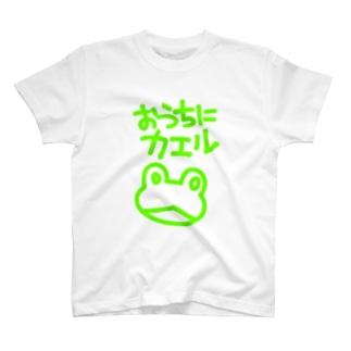 おうちにカエル🐸 T-shirts