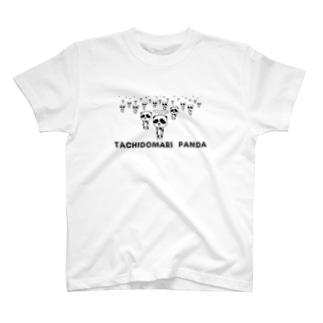 立ち止まりパンダ(ロゴ入り) T-shirts