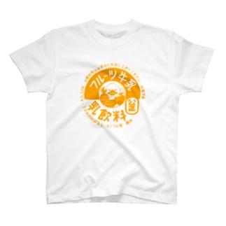 フルーツ牛乳 T-shirts