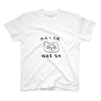 阿波の古狸 蜂須賀家政 T-shirts