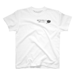 カタコトシリーズ(小) T-shirts