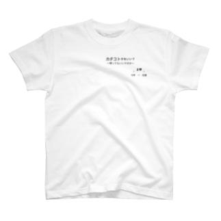 カタコトシリーズ~帰ってもいいですか~ T-shirts