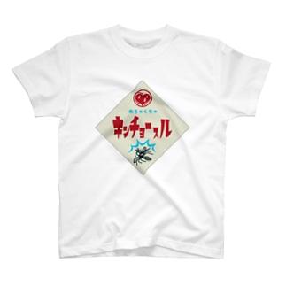 キンチョースル T-shirts