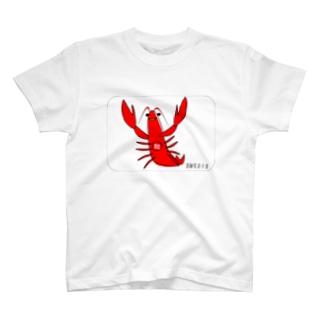 ザリガニ T-shirts