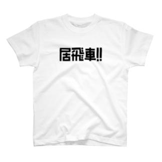 居飛車Tシャツ(黒文字) T-shirts
