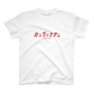 ロンヴァクアン ロゴTシャツ T-shirts