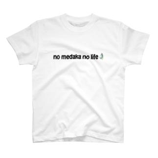 メダカの集まる場所TシャツC T-shirts