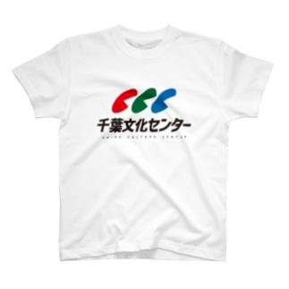 千葉文化センターロゴ(縦型) T-shirts