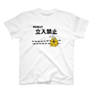 立入禁止(電流ビリビリ) T-shirts