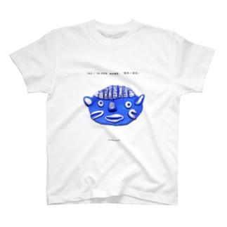 142 / 10,000  Name:「梅雨ノ濁音」 T-shirts