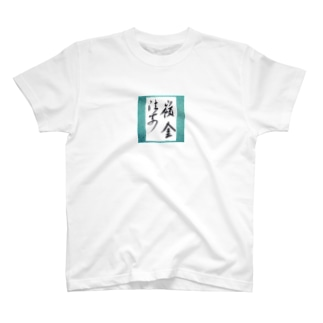 いろは歌の風信帖 17 T-shirts