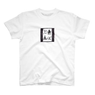 いろは歌の風信帖 18 T-shirts
