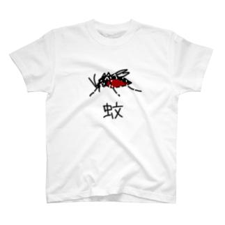 蚊 T-shirts