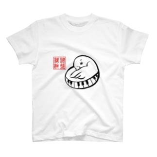 鍵盤雛餅(大判プリント) T-shirts