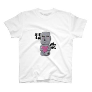 猛愛くん T-shirts