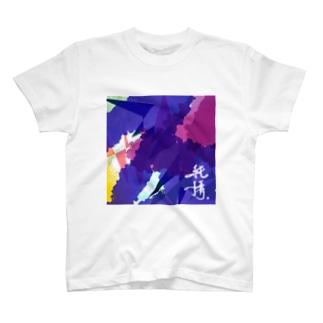 純情ティー出ました! T-shirts