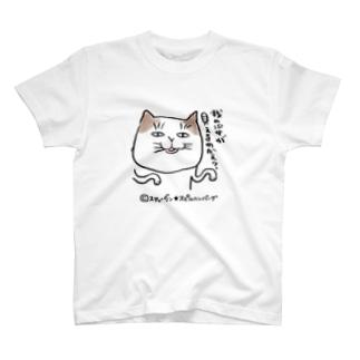 我の姿が見えるのかえ? T-shirts