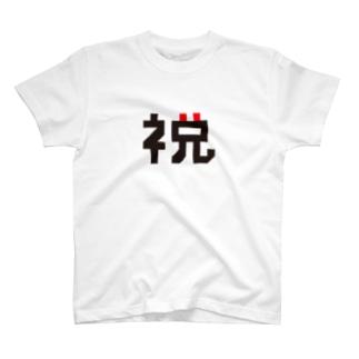 「祝」の最上級進化 T-shirts