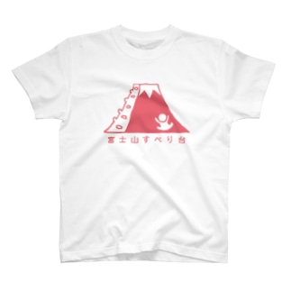すべり台 T-shirts