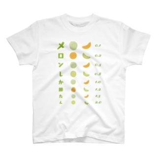 メロンしか勝たん【視力検査表パロディ】 T-Shirt