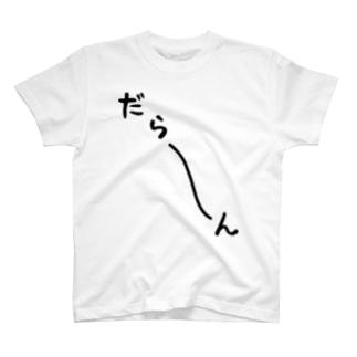 だらーん T-shirts
